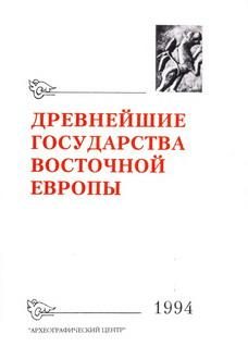 Древнейшие государства Восточной Европы 1994 г.jpg