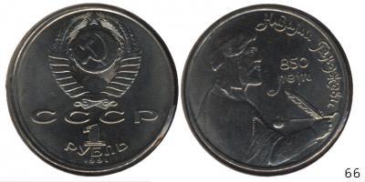 66 - 1 рубль 1991 (Низами Гянджеви).jpg