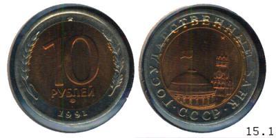 1415.1Б - 10 рублей 1991.jpg