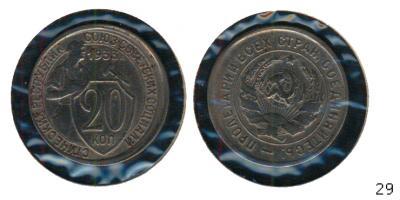 08029Б - 20 копеек 1933.jpg