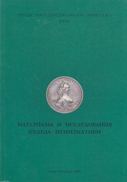 Материалы и исследования отдела нумизматики Эрмитаж 2006 г.jpg
