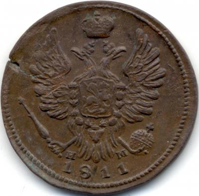 Копейка 1811-0 ЕМ НМ.jpg