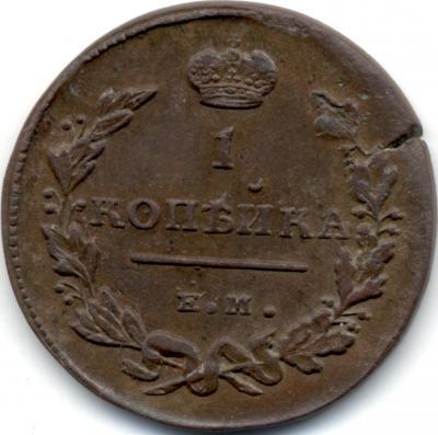 Копейка 1811-0 ЕМ НМ 001.jpg