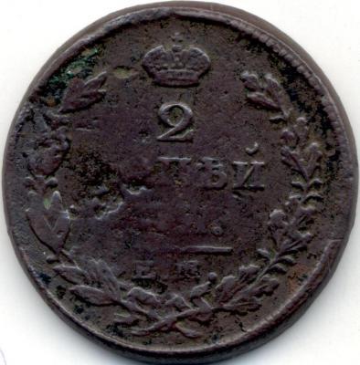2 копейки 1826 переверн 2 001.jpg