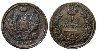 1 копейка 1811 ЕМ-НМ №1 - передатировка 1810.jpg