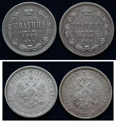 полтина 1877 -1878.jpg