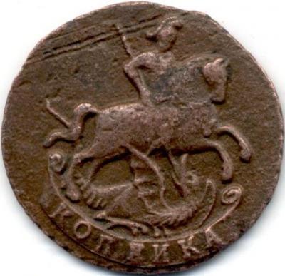 Копейка 1795-6 без букв 002.jpg