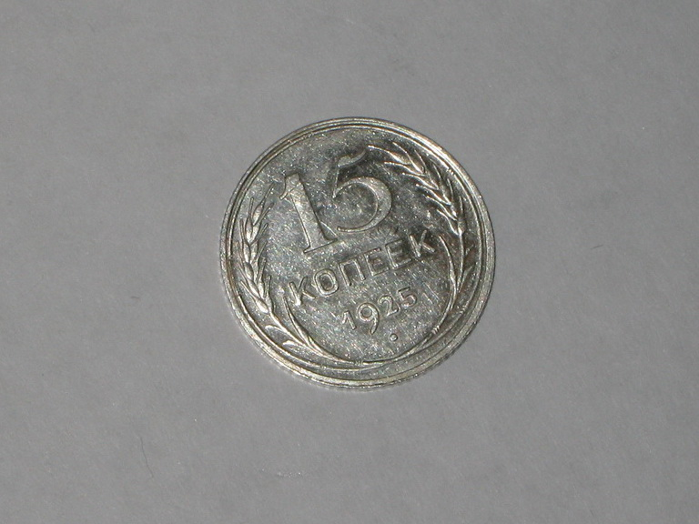 15 копеек 1925 г. Лицевая сторона - 1.22., оборотная сторона - Д