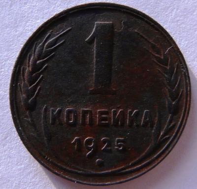1925г1.JPG