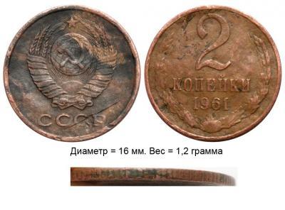 2 копейки 1961 диаметр 16 мм вес 1,2 грамма.jpg