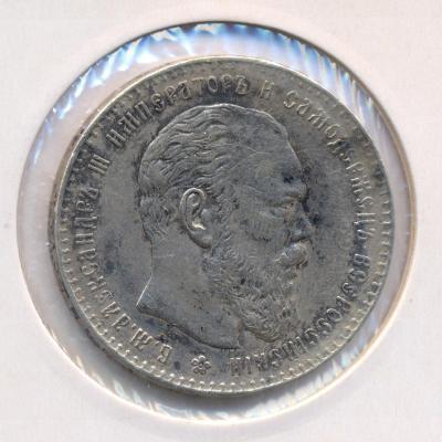 1-Рубль-1886г-_аверс_1.jpg