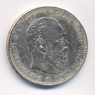1-Рубль-1886г-аверс_700.jpg
