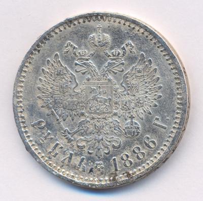 1-Рубль-1886г-реверс_700.jpg