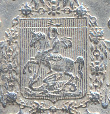 1-Рубль-1886г-реверс_Георгий.jpg