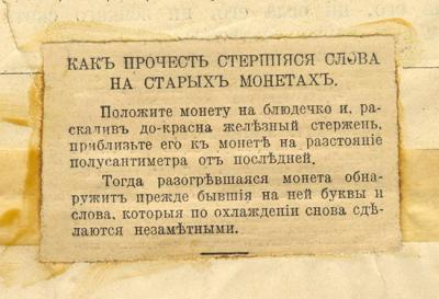 Как прочесть стершиеся слова на старых монетах_СоветЪ.jpg