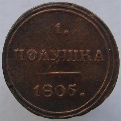 Полушка 1805 КМ 1.JPG