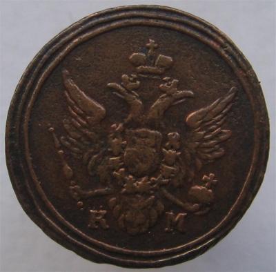 Полушка 1805 КМ 2.JPG
