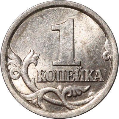 1 копейка 2003 СП р.jpg