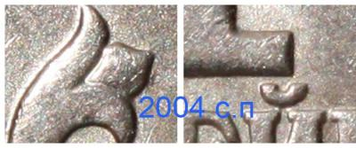 1 копейка 2004 СП р - фрагменты.jpg
