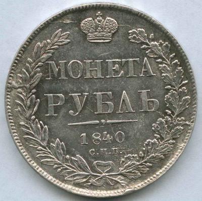 1840 А.jpg