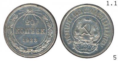 08005 - 20 копеек 1923.jpg