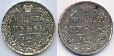 1840-сравнеие-реверсов-рубл.jpg