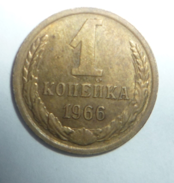 1 копейка 1966 г Вторые колосья от земного шара с внутренней стороны с остями