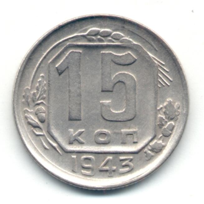 15 копеек 1943 г Лицевая сторона - 1.1., оборотная сторона - В