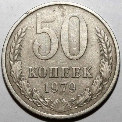 50 копеек 1979 с малой звездой р.jpg