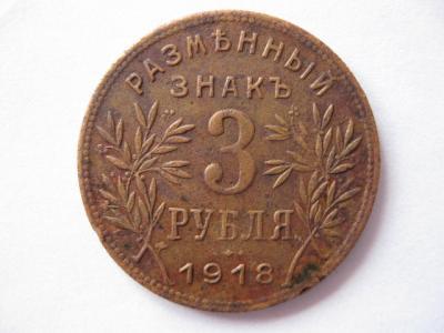 1918 r.JPG