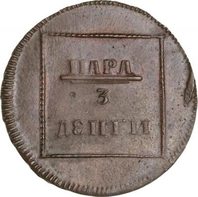 Пара 3 денги Екатерины II 1772 AU_.jpg