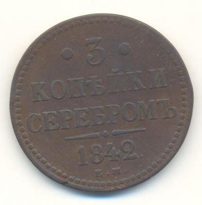 3 коп. 1842.JPG