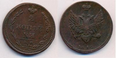 2 коп 1810  ЕМ.JPG