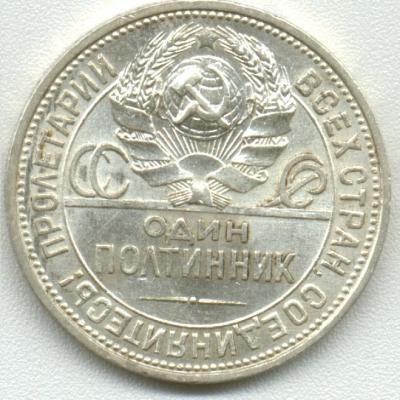 50-1925г.jpg
