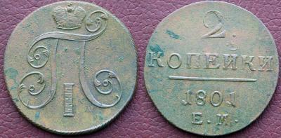 2 коп П1 1801 г ЕМ .jpg