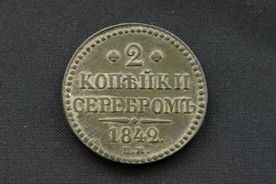 2коп серебром 1842(верх).jpg