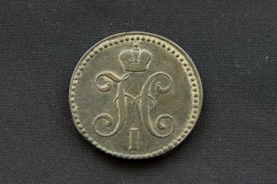 2коп серебром 1842(низ).jpg