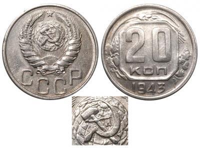 20 копеек 1943.jpg
