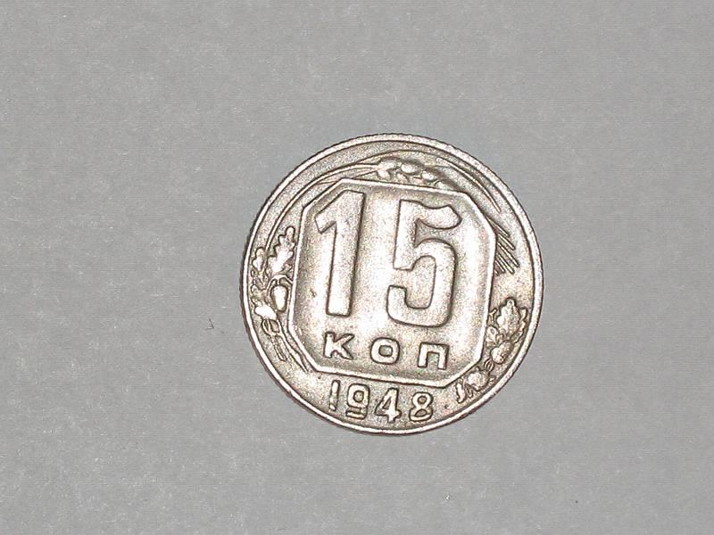 15 копеек 1948 г. Лицевая сторона - 2., оборотная сторона - Б
