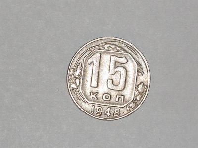 15 коп 1948.jpg