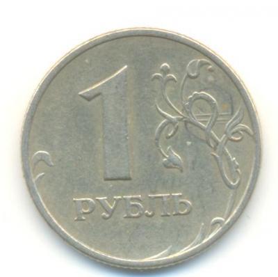 1 руб. 1997.JPG