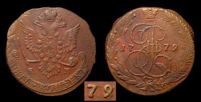 5.1779-6em.jpg