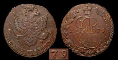 5.1779-7em1.jpg
