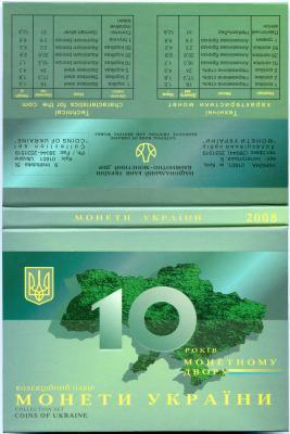 ua2008-1.jpg