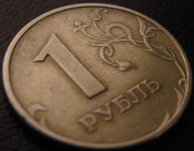 1 рубль 1997 ммд (царапины на штемпеле).jpg