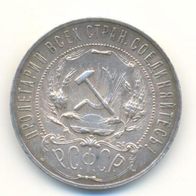 1 рубль 1922 г..JPG