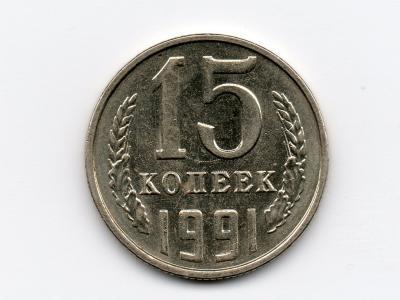15 коп 1991 Л с лучами.jpg