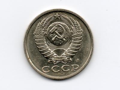 15 коп 1991 Л с лучами обр.ст..jpg
