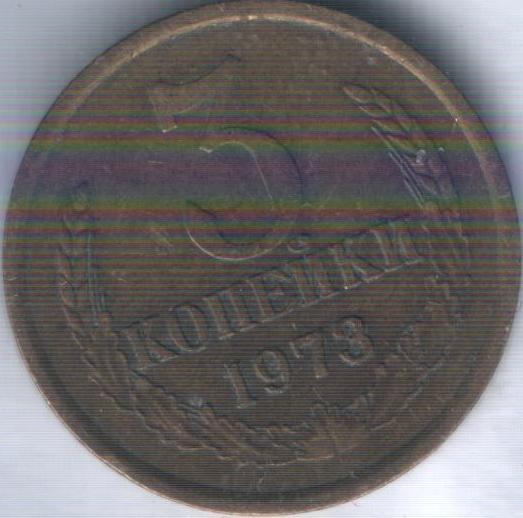 3 копейки 1973 г Лицевая сторона - 2.2, оборотная сторона - А