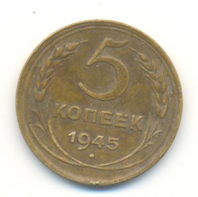 5 копеек 1945.JPG